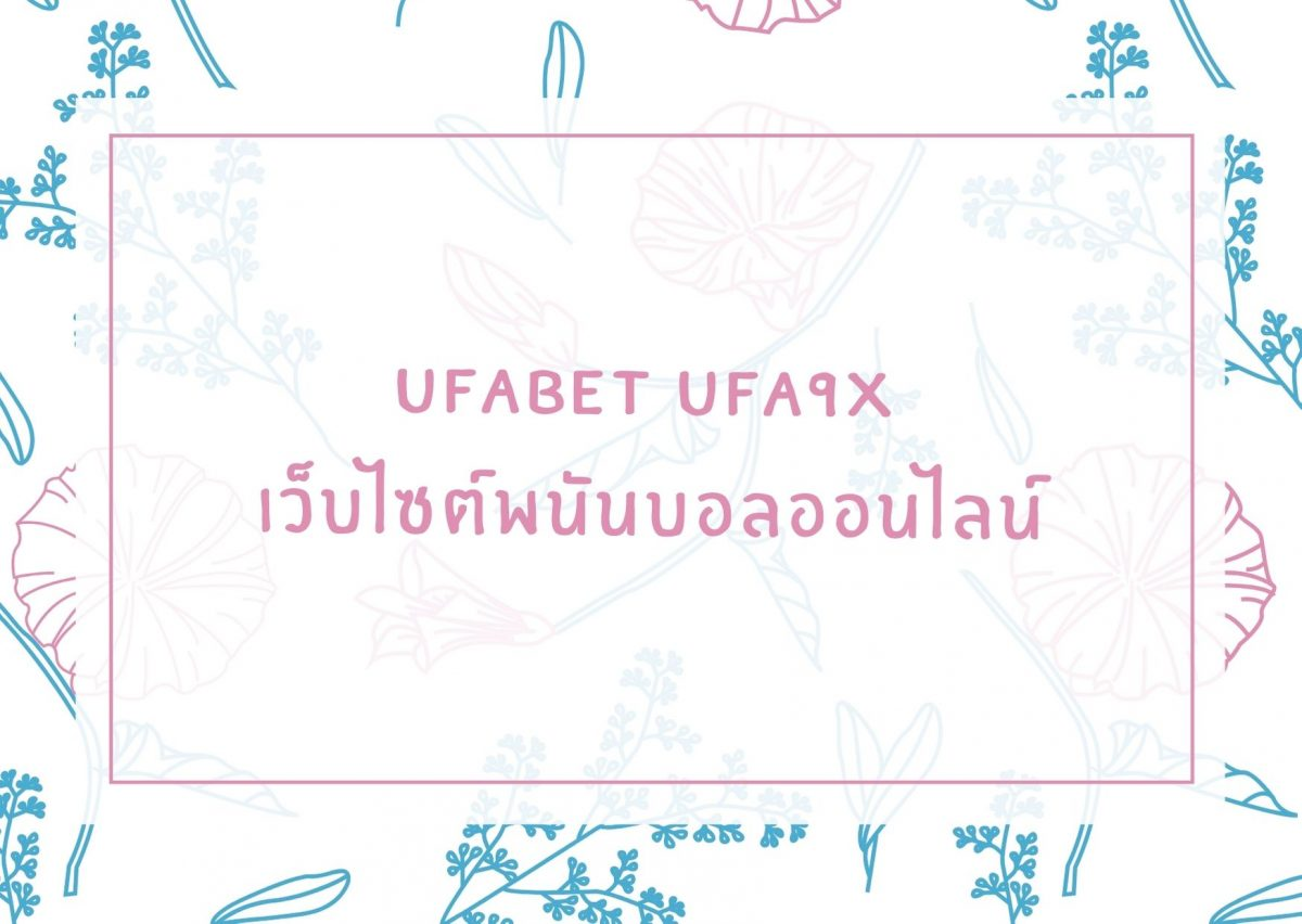 Ufabet Ufa9x เว็บไซต์พนันบอลออนไลน์