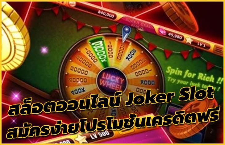 สล็อตออนไลน์ Joker Slot สมัครง่ายโปรโมชั่นเครดิตฟรี