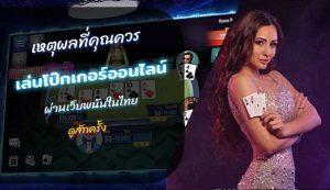 ทำไมคุณควรเล่นโป๊กเกอร์ออนไลน์ sexy game ครั้งเดียวในประเทศไทย