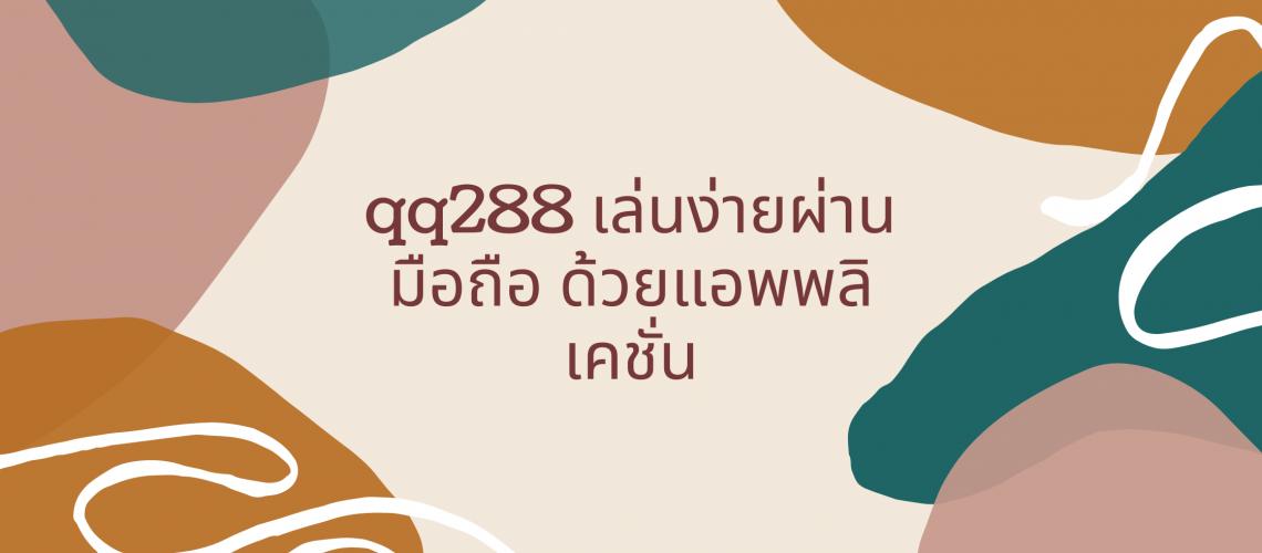 qq288 เล่นง่ายผ่านมือถือ ด้วยแอพพลิเคชั่น